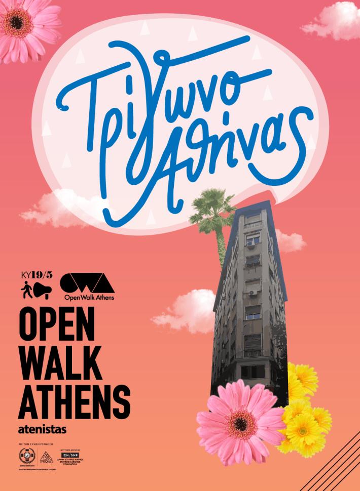 Πρόταση για την Κυριακή: Open Walk στο Τρίγωνο της Αθήνας