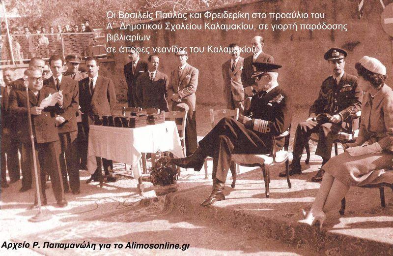 Η επίσκεψη των τότε Βασιλέων στο Δημοτικό Σχολείο Καλαμακίου