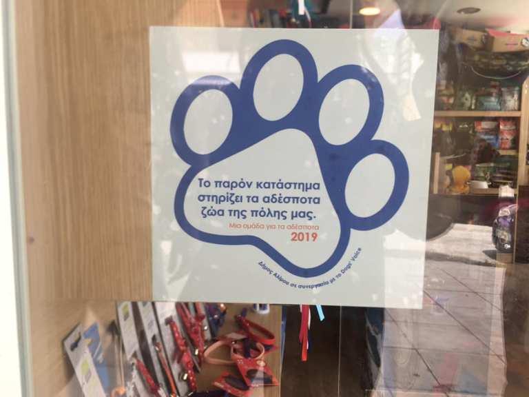 Το πρώτο αυτοκόλλητο στήριξης προγραμμάτων στείρωσης των αδέσποτων, μπήκε σε pet shop του Δήμου Αλίμου
