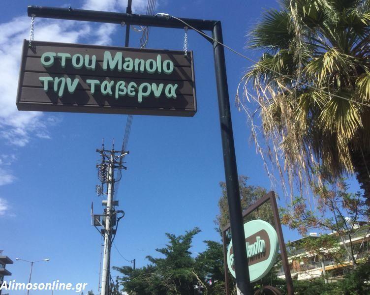 «Στου Μanolo την ταβέρνα» είναι η νέα άφιξη στον Άλιμο