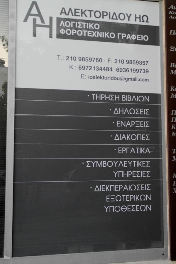 Άλιμος: Λογιστικό γραφείο Ηους Αλεκτορίδου, για σωστή και αποτελεσματική φορολογική δήλωση