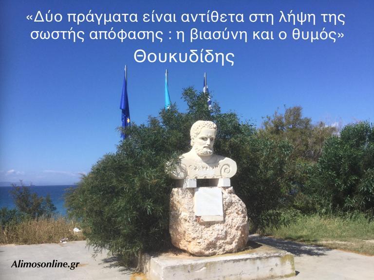 Ποιος ήταν ο Θουκυδίδης ο Αλιμούσιος