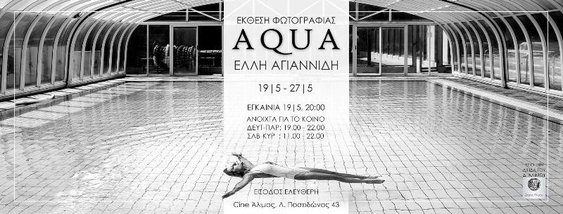 Απόψε τα εγκαίνια της έκθεσης της Έλλης Αγιαννίδη στον χώρο του Cine Άλιμος