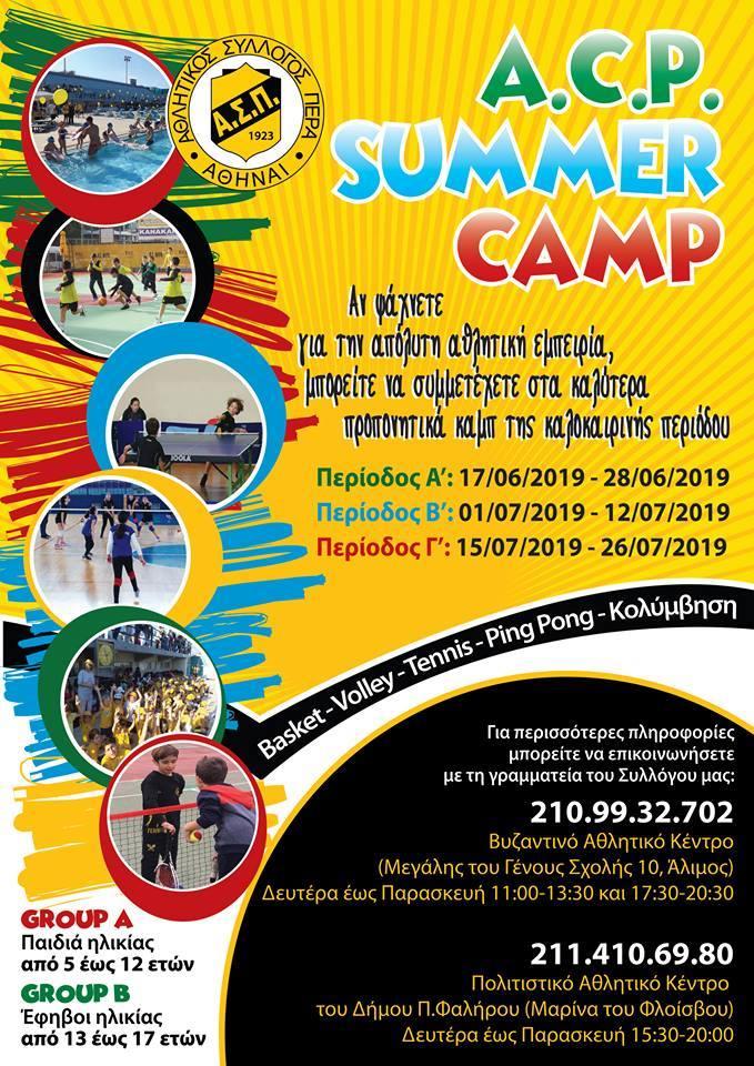 O A.Σ «Πέρα» ετοιμάζεται να υποδεχτεί τους μικρούς μας φίλους για το summer camp