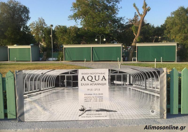 Έως και τη Δευτέρα η έκθεση φωτογραφίας «Aqua» στον χώρο του Cine Άλιμος