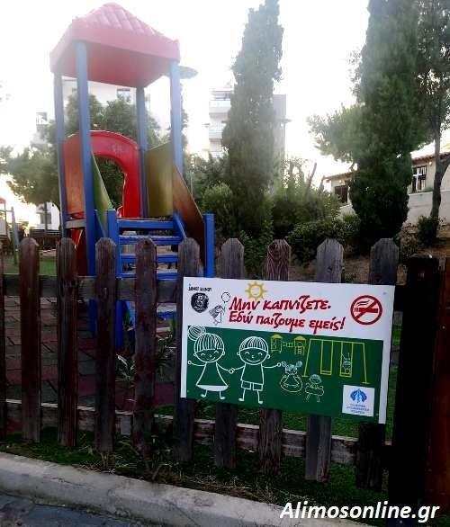 «Μην καπνίζετε. Εδώ παίζουμε εμείς»: Ο Δήμος Αλίμου συμμετέχει στο πρόγραμμα της Ελληνικής Αντικαρκινικής Εταιρείας