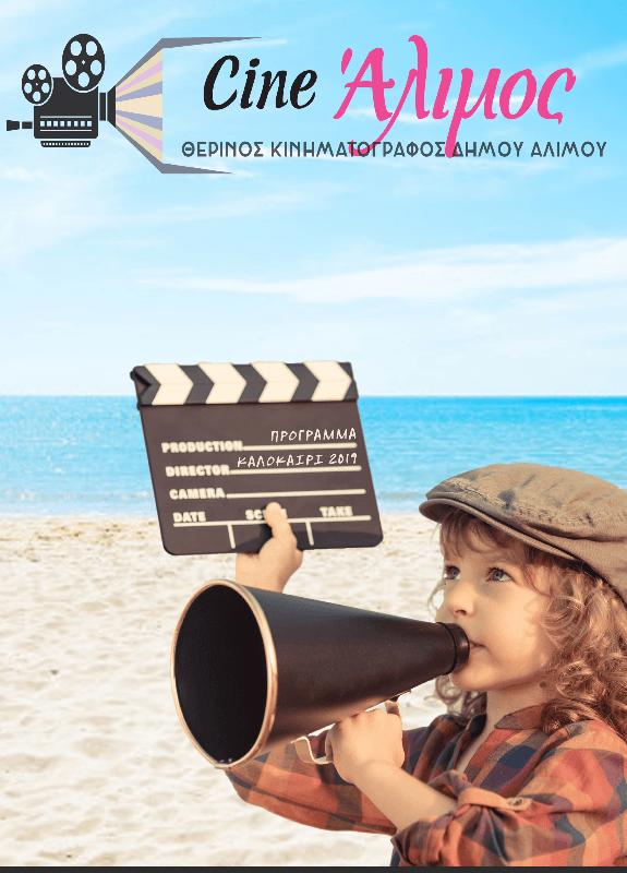 Το αναλυτικό πρόγραμμα του «Cine Άλιμος»
