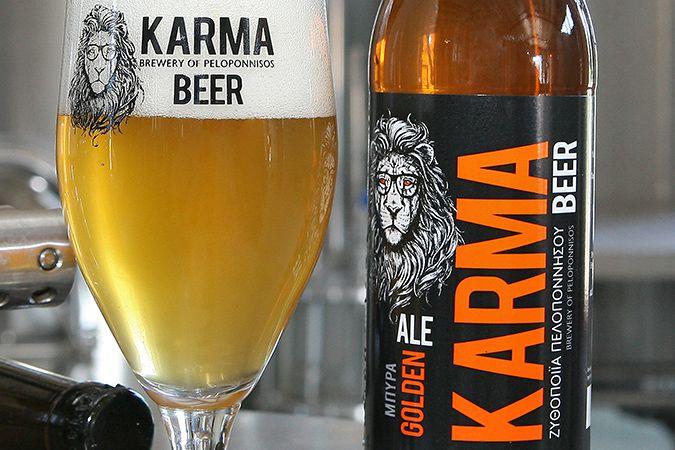 Η Πελοποννησιακή μπύρα «Κάρμα» ήρθε στο «Εμαγιέ»