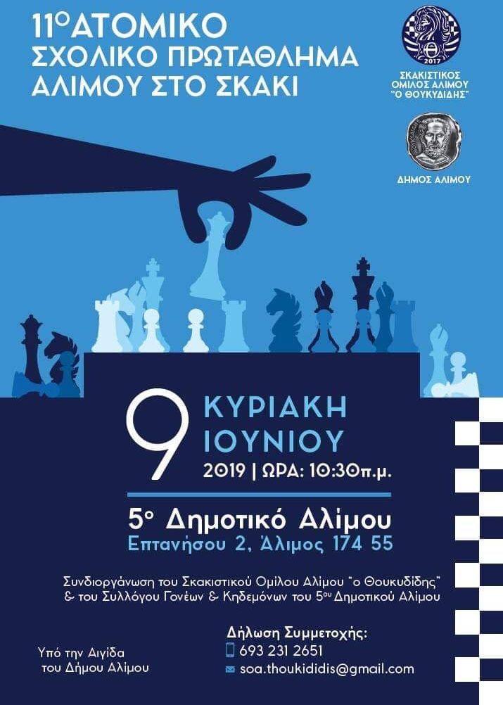 Την Κυριακή το 11ο Ατομικό Σχολικό Πρωτάθλημα Σκάκι Αλίμου