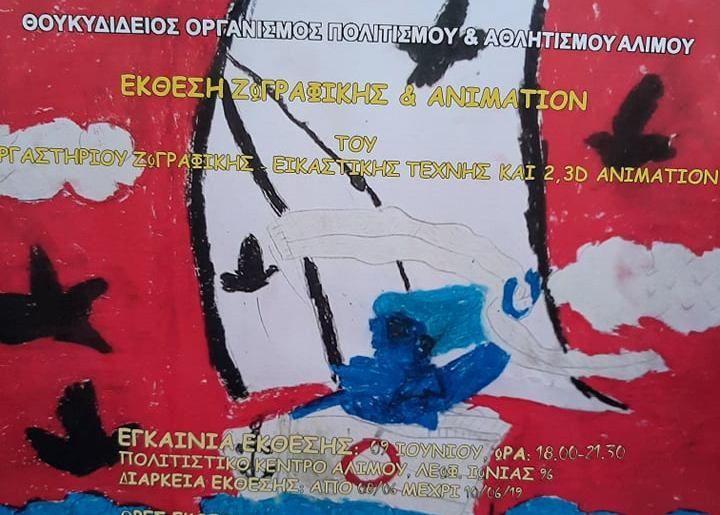 Απόψε τα εγκαίνια της έκθεσης ζωγραφικής & animation στο Πολιτιστικό Κέντρο Αλίμου