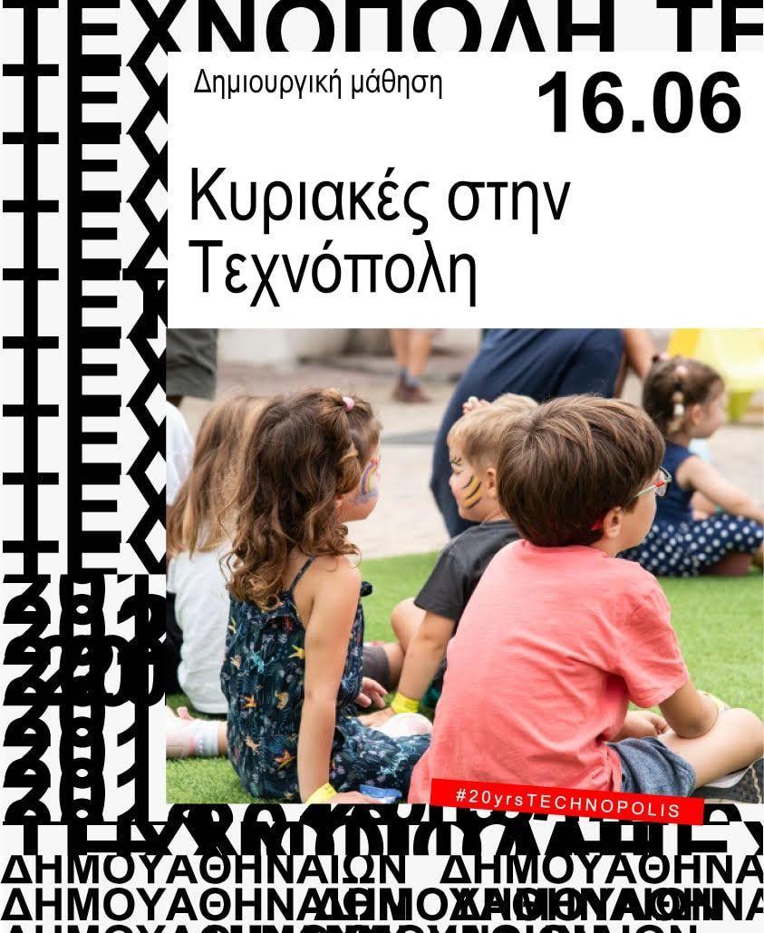 H Tεχνόπολη γιορτάζει τα 20 χρόνια της και το γιορτάζει με δράσεις για τα παιδιά