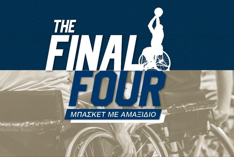 The Final Four: Μπάσκετ με αμαξίδιο: Στον Άλιμο θα διεξαχθούν οι τελικοί αγώνες του 22ου Πανελλήνιου Πρωταθλήματος