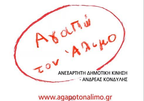 Ανοιχτό κάλεσμα στους Αλιμιώτες για την ανασυγκρότηση της δημοτικής κίνησης «Αγαπώ τον Άλιμο»