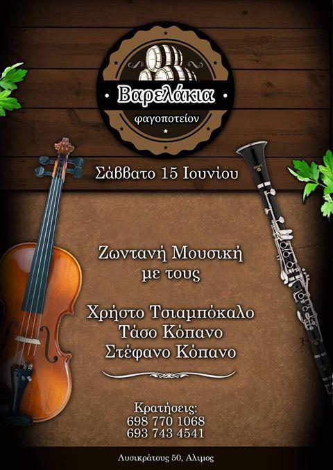 Βαρελάκια: Ένα ξεσηκωτικό live με ελληνική μουσική ετοιμάζουν για το Σάββατο