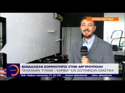 Βανδάλισαν κομμωτήριο στην Αργυρούπολη - Ζωγράφισαν σβάστικα στους καθρέφτες