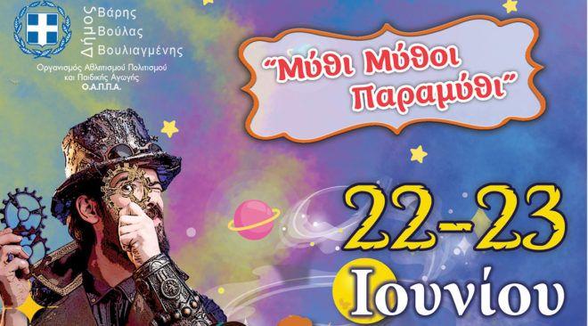 Βάρκιζα: Διοργανώνεται για 6η χρονιά το Παιδικό Φεστιβάλ «Μύθι Μύθοι Παραμύθι»