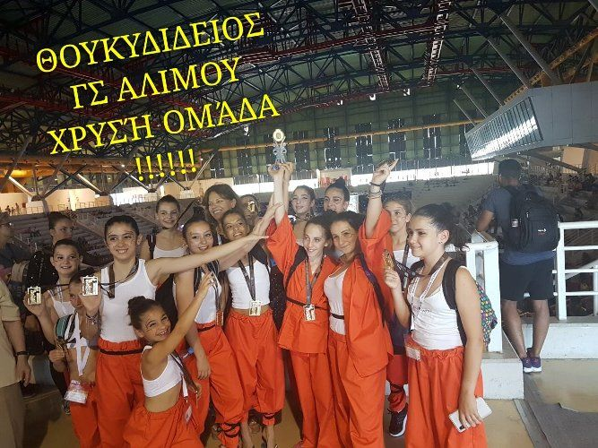 «Χρυσός» ο Άλιμος στο Ego Astrogym Festival and Contest Gymnastics For All