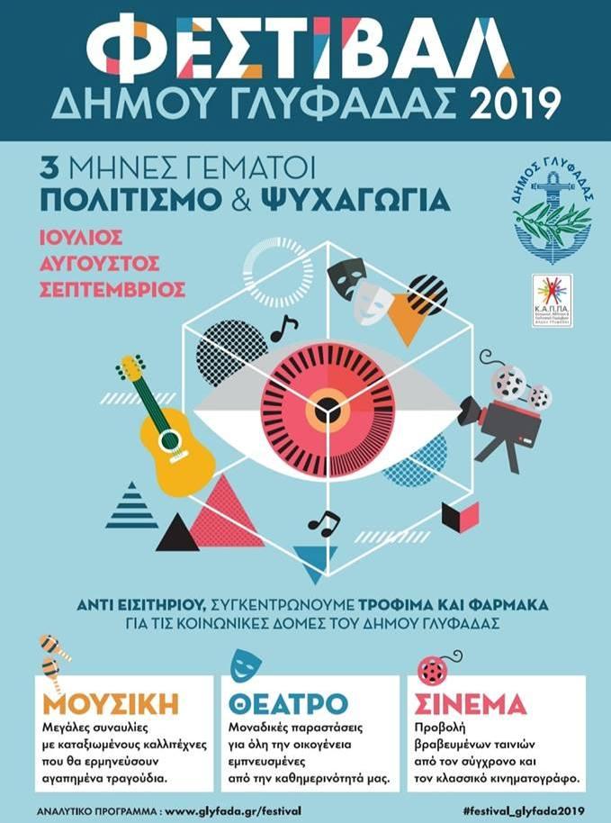 Ετοιμάζεται το 3ο Πολιτιστικό Φεστιβάλ Γλυφάδας