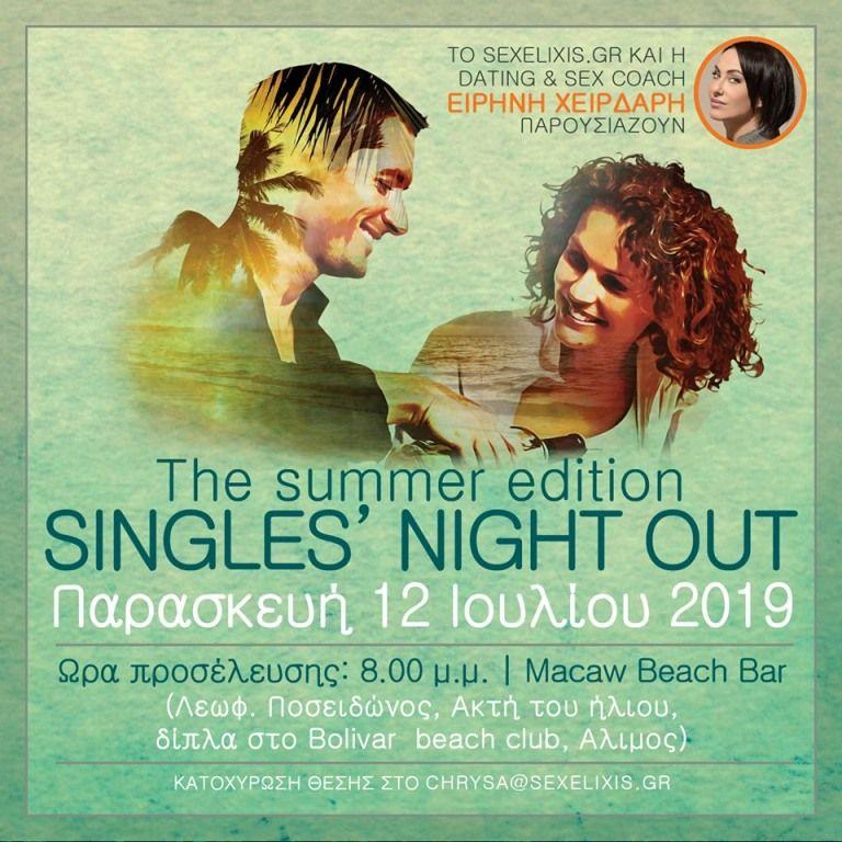 Ένα πάρτι για μόνο για singles ετοιμάζεται στο Macaw