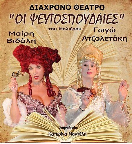 «Οι ψευτοσπουδαίες», τη Δευτέρα στο ανοιχτό θέατρο Λόφου Πανί