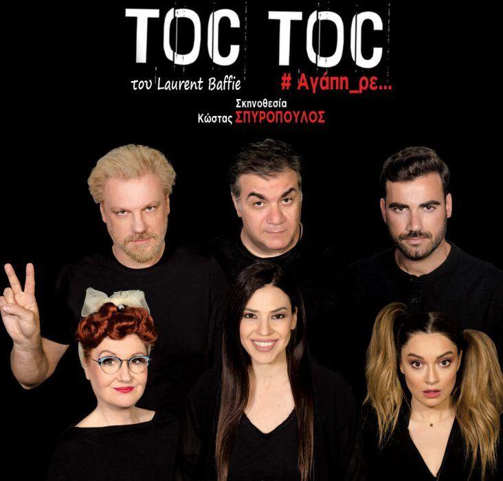 Απόψε η παράσταση «Toc Toc» στο Δημοτικό Θέατρο Ηλιούπολης