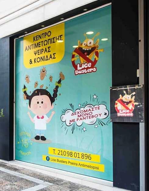 ΤοLiceBustersβοηθάειαφιλοκερδώς τα παιδιά της Κιβωτού του Κόσμου να απαλλαγούν από ψείρες και κόνιδες