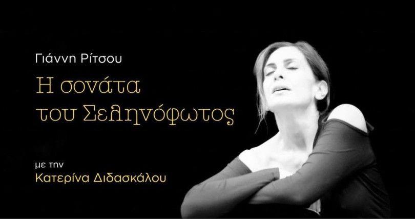 «Η Σονάτα του Σεληνόφωνος» απόψε στο Φεστιβάλ Ηλιούπολης