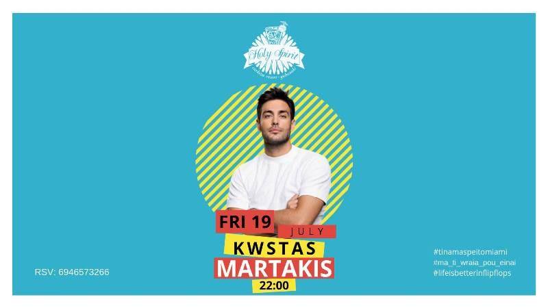 Δωρεάν συναυλία του Κώστα Μαρτάκη στη Βάρκιζα