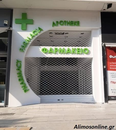 Ετοιμάζεται να ανοίξει σύντομα το νέο φαρμακείο της Αγοράς Θουκυδίδου