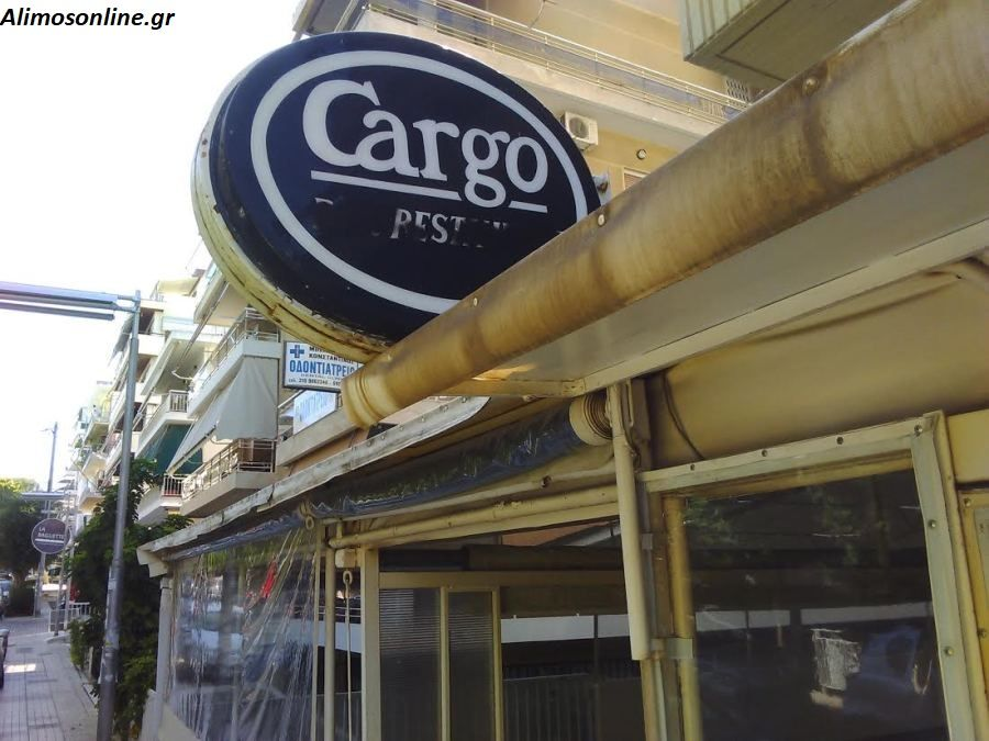 Τέσσερα χρόνια χωρίς το «Cargo»