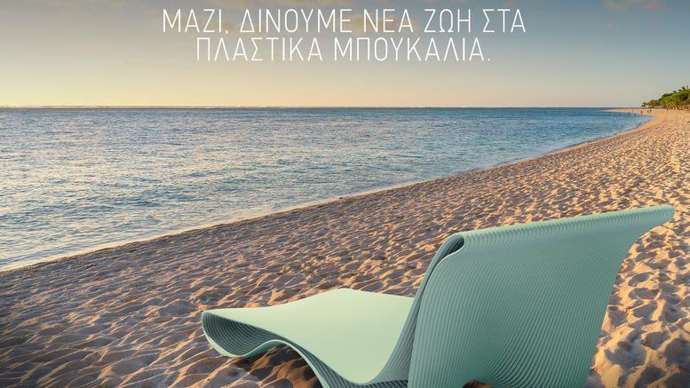 Zero Waste Beaches by Coca Cola: Η Γλυφάδα είναι η παραλία της Αττικής που θα κοσμεί ένα τρισδιάστατο έπιπλο απο πλαστικό που ανακυκλώθηκε
