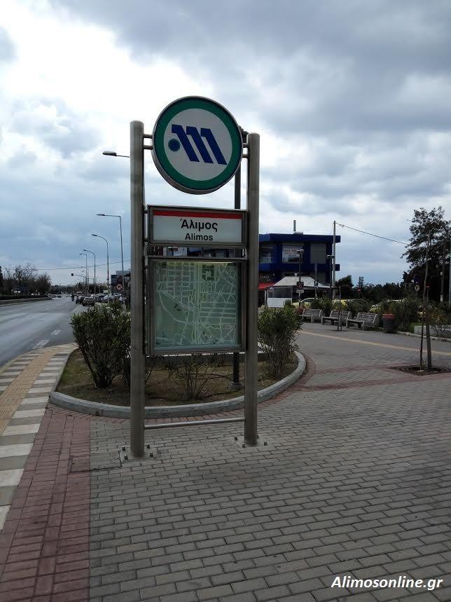 Σαν Σήμερα: Έκλεισε τα 6 χρόνια λειτουργίας ο σταθμός του Μετρό «Άλιμος»