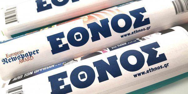 Έθνος: Τέλος για το καθημερινό φύλλο της εφημερίδας