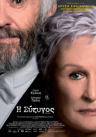 «Η σύζυγος», έως και την Κυριακή στο Cine Άλιμος