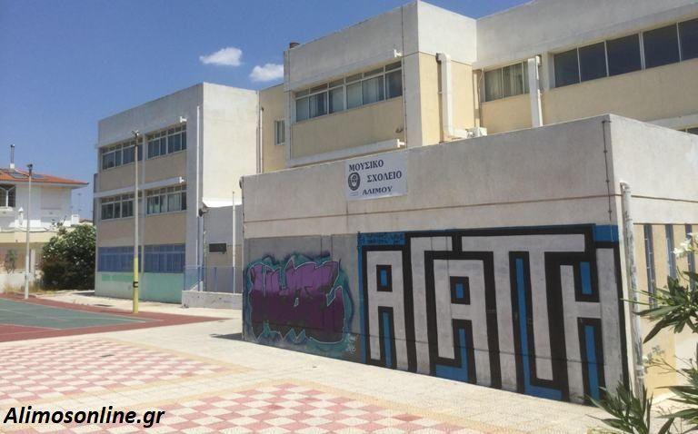 Μουσικό Σχολείο Αλίμου: Ιδρύθηκε το 2000 και πλέον είναι από τα γνωστότερα της χώρας