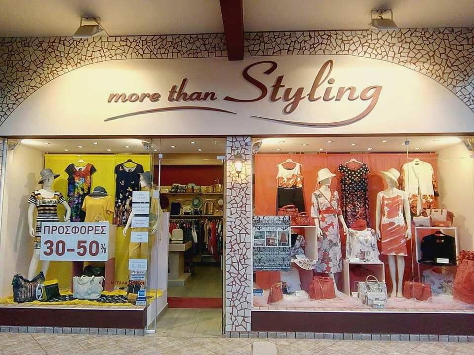 Οι εκπτώσεις συνεχίζονται στο «More than styling»