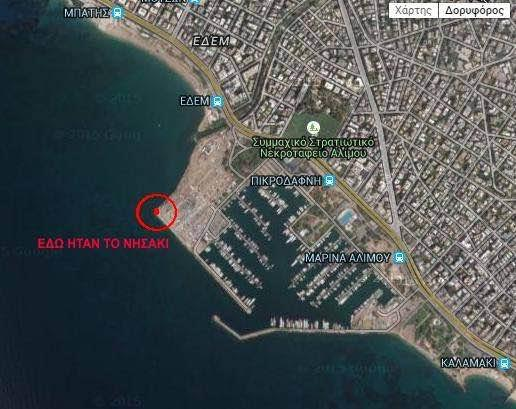 Ήξερες πως η περιοχή μας είχε ένα δικό της νησάκι;