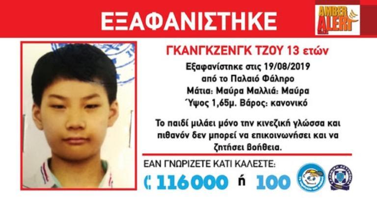 Αmber Alert: Εξαφανίστηκε 13χρονος από το Παλαιό Φάληρο