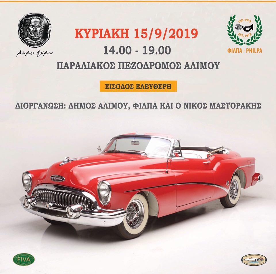 Alimos Classic Car Sunday: Μέσα Σεπτεμβρίου θα απολαύσουμε μία «παρέλαση» από σπάνια αυτοκίνητα στον πεζόδρομο της παραλίας