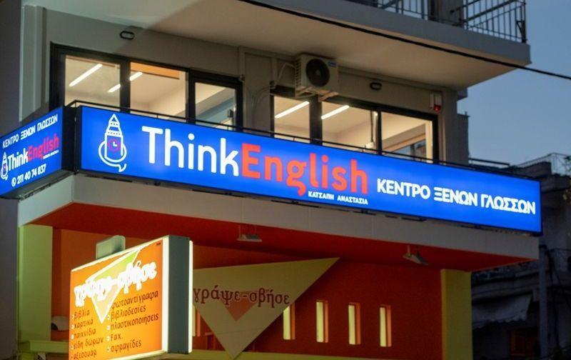 Think English: Oι εγγραφές ξεκίνησαν στο νέο κέντρο ξένων γλωσσών