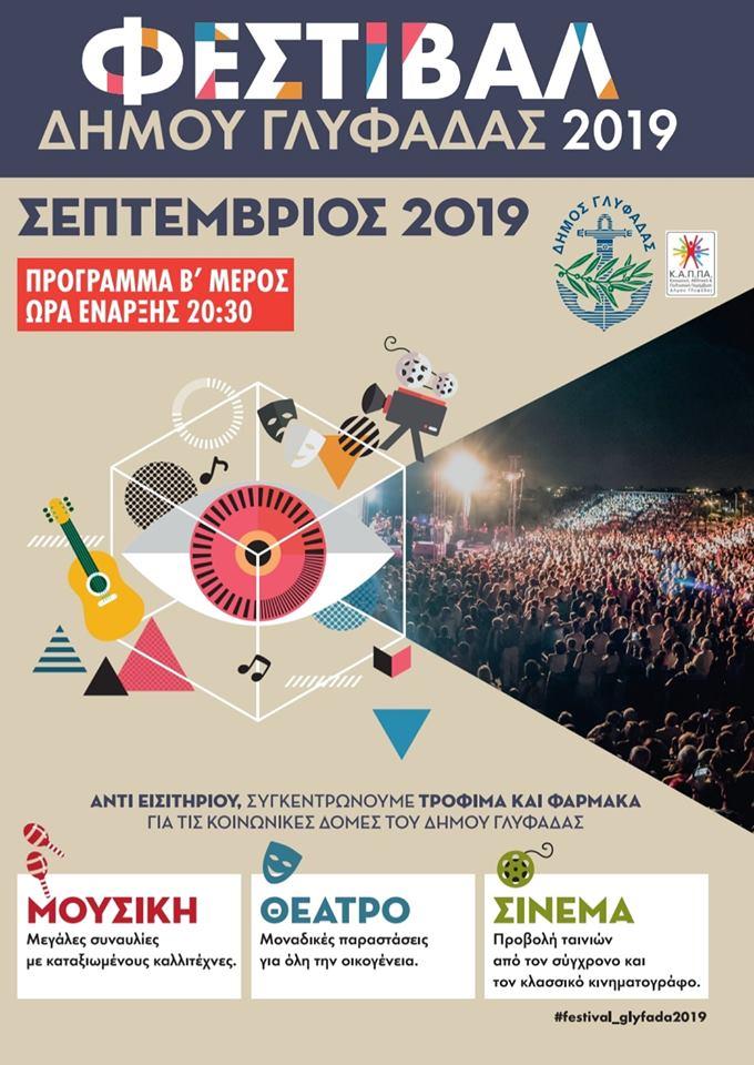 Φεστιβάλ Γλυφάδας: Το αναλυτικό πρόγραμμα του Σεπτεμβρίου