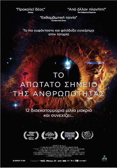 «Το απώτατο σημείο της ανθρωπότητας», σήμερα και αύριο στο Cine Άλιμος