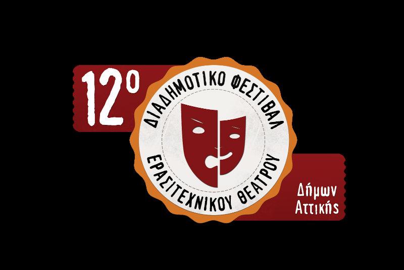 H Θεατρική Ομάδα Αλίμου παρουσιάσει στο 12ο Διαδημοτικό Φεστιβάλ Ερασιτεχνικού Θεάτρου την παράσταση «Το φιντανάκι»