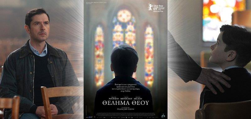 «Θέλημα Θεού», έως και την Κυριακή στο Cine Άλιμος