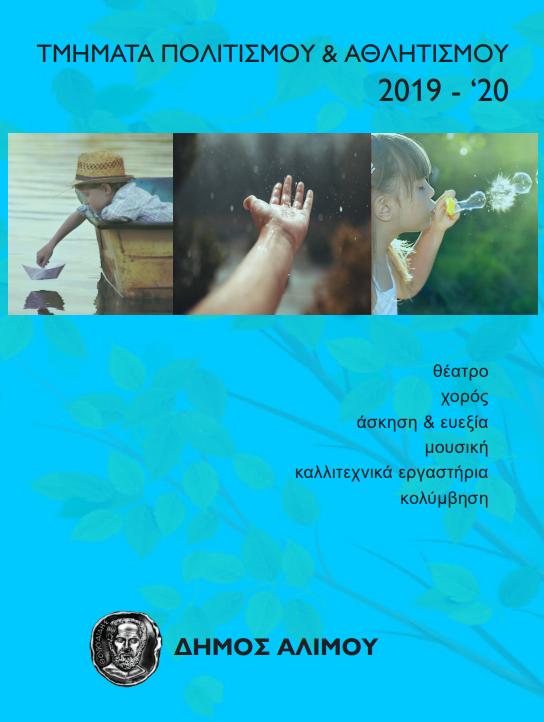 Το πρόγραμμα για τα τμήματα του Θουκυδίδειου Οργανισμού Πολιτισμού και Αθλητισμού Αλίμου 2019-2020