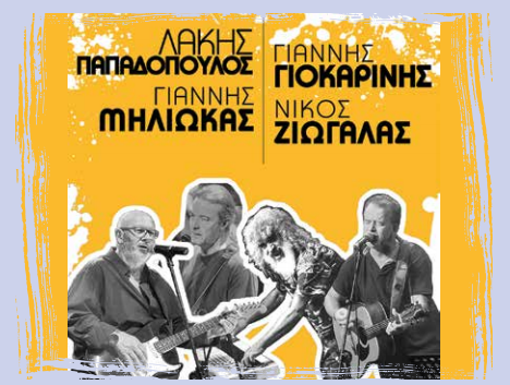 Παπαδόπουλος, Μηλιώκας, Ζιώγαλας και Γιοκαρίνης, απόψε σε μία δωρεάν συναυλία στην Παραλία του Μπάτη