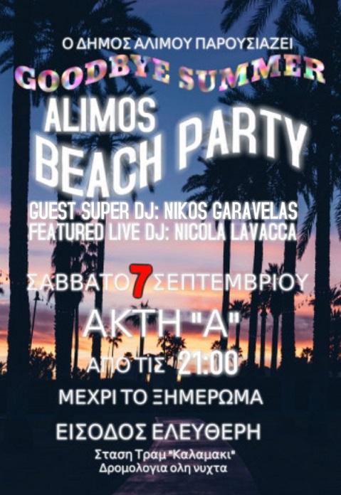Aπόψε το μεγάλο beach party στην Α' Πλαζ Αλίμου – Ο Δήμαρχος Αλίμου θα «αναλάβει» το πρώτο χορευτικό mix