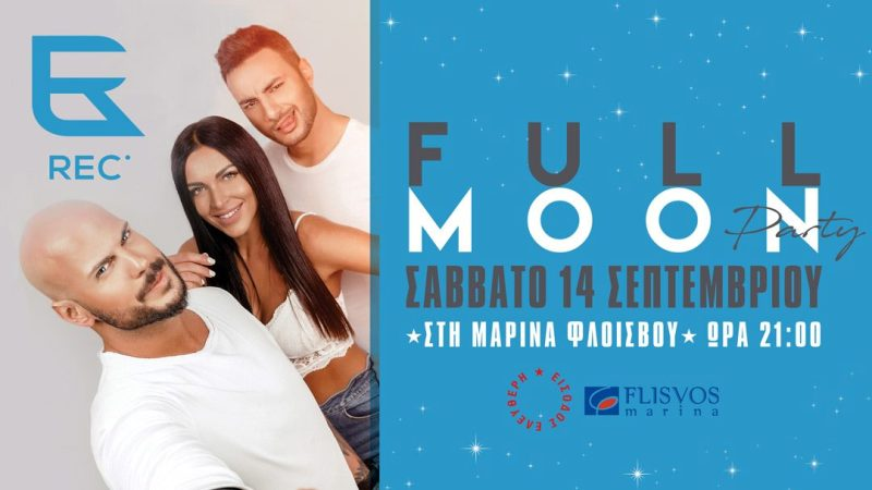 Οι Rec έρχονται για μία μεγάλη συναυλία στη Μαρίνα Φλοίσβου