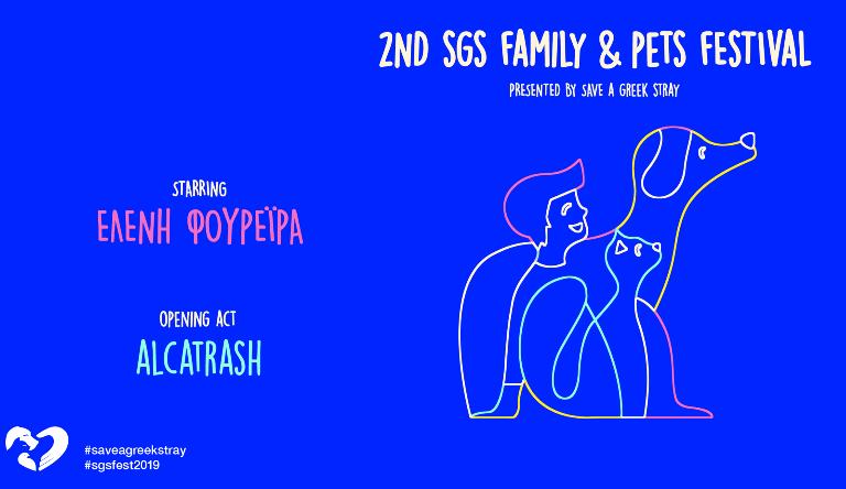 2ο SGS Family & Pets Festival: Ελένη Φουρέιρα και Alcatrash στη μεγάλη γιορτή στη Μαρίνα Φλοίσβου