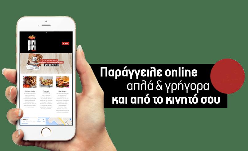 Οι online παραγγελίες του Piri Piri κάνουν τα πάντα πιο «εύκολα και γρήγορα»
